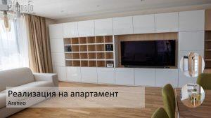 Реализация-на-дизайнерски-апартамент