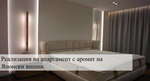 Реализация на апартамента